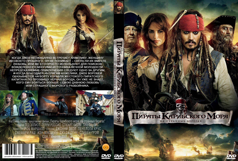 Ххх пираты карибского моря, фото порно гламурной молодежи