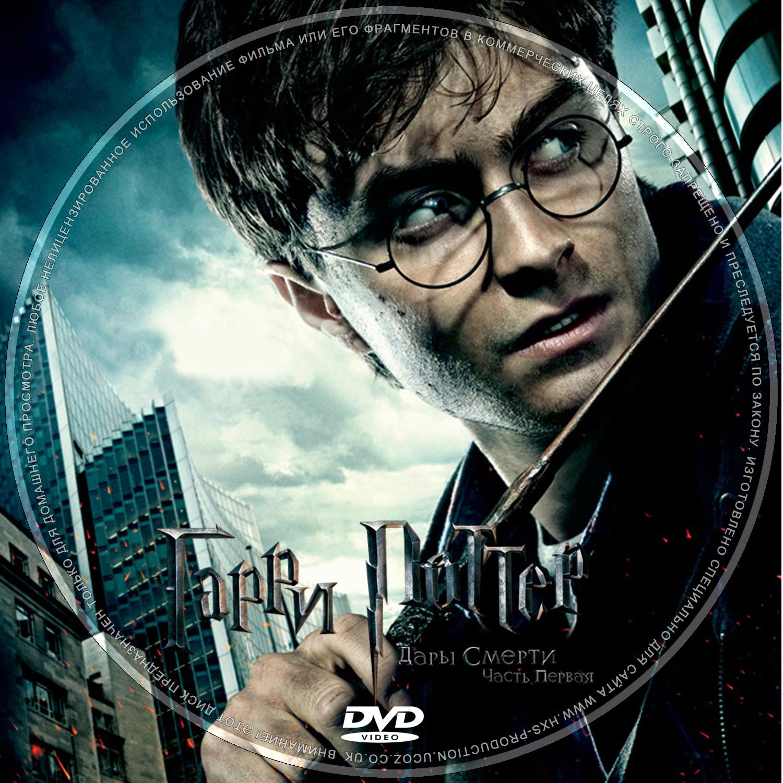 Гарри Поттер и Дары смерти: Часть 1 / Harry Potter and the ... руперт гринт